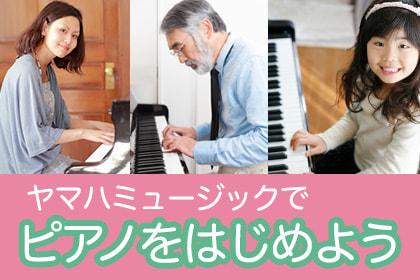 ヤマハミュージックでピアノをはじめよう
