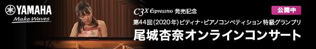 C3XEspressivo発売記念オンラインコンサート