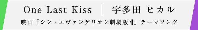 One Last Kiss / 宇多田 ヒカル