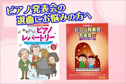 ピアノ発表会向け楽譜集