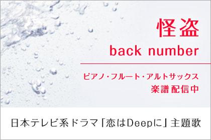 怪盗 / back number