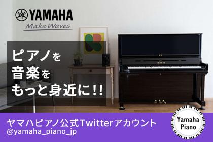 ヤマハピアノTwitter