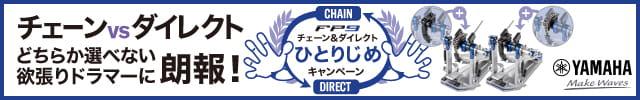 フットペダルFP9キャンペーン