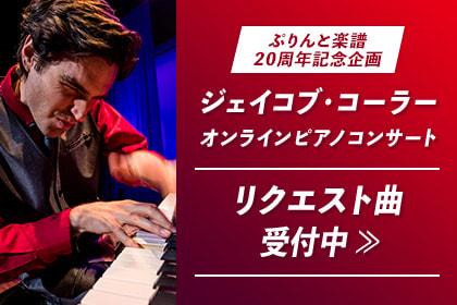 ぷりんと楽譜20周年記念企画