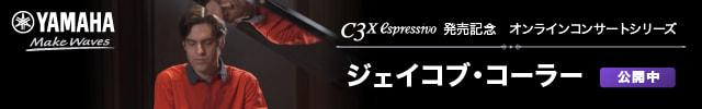 ジェイコブ・コーラーコンサート動画
