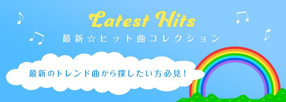 最新☆ヒット曲コレクション