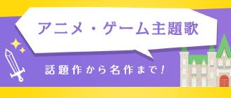 アニメ・ゲーム主題歌