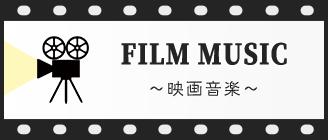 映画音楽特集