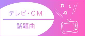 テレビ・CM話題曲