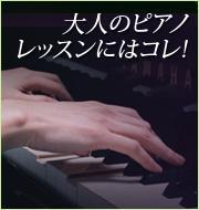 大人のピアノレッスンにはコレ!