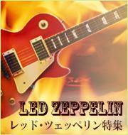 Led Zeppelin / レッド・ツェッペリン 特集