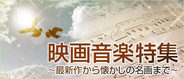 映画音楽特集~最新作から懐かしの名画まで~ - ヤマハ「ぷりんと楽譜」