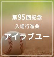 選抜高校野球大会入場行進曲 公式吹奏楽譜