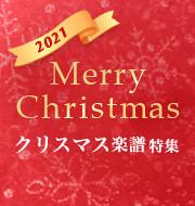 クリスマスソング特集