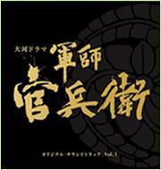 NHK大河ドラマ 「軍師官兵衛」