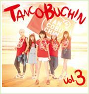 『TANCOBUCHIN vol.3』特集