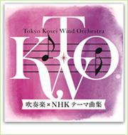 吹奏楽CD『NHKテーマ曲集』東京佼成ウインドオーケストラ 対応スコア絶賛配信中!