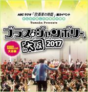 みんなで楽しむ大合奏 ブラス・ジャンボリーin 大阪 2017