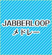NSBパート譜 期間限定配信中!JABBERLOOP吹奏楽団 メンバー募集中 2018.07.29 at 滋賀県大津市