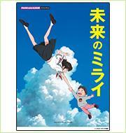 未来のミライ公式楽譜配信中!細田守監督最新作『未来のミライ』