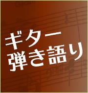 【ぷりんと楽譜】ギター楽譜を1曲から簡単購入!