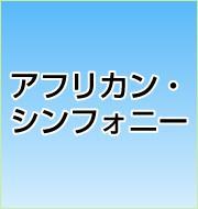 ブラス・ジャンボリーin宮古島 2019