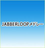 【楽器を楽しむ日吹奏楽団 feat. JABBERLOOP】参加メンバー募集!!