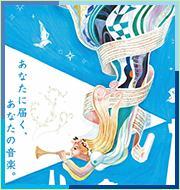 ヤマハの楽器体験イベント TOUCH & TRY at 横浜音祭り