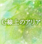 TBS系 火曜ドラマ「G線上のあなたと私」関連楽譜配信中