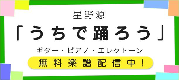 星野源「うちで踊ろう」無料楽譜配信中!