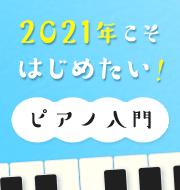 在宅支援キャンペーン「おうち音楽」 2021年こそはじめたい!ピアノ入門