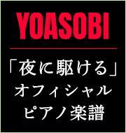 YOASOBI「夜に駆ける」オフィシャルピアノ楽譜配信中!