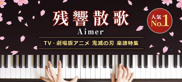 TVアニメ・劇場版「鬼滅の刃」主題歌、劇中曲特集