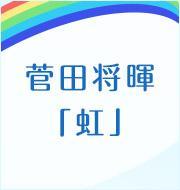 映画『STAND BY ME ドラえもん 2』主題歌 菅田将暉「虹」配信中!