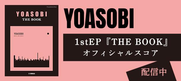 YOASOBI 1stEP「THE BOOK」公式楽譜