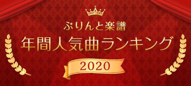 2020 年間人気曲ランキング