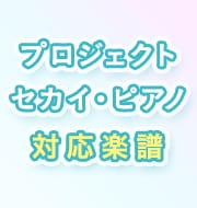 ヤマハのAI技術で初音ミク・星乃一歌があなたの演奏にあわせて歌う!「プロジェクトセカイ・ピアノ」