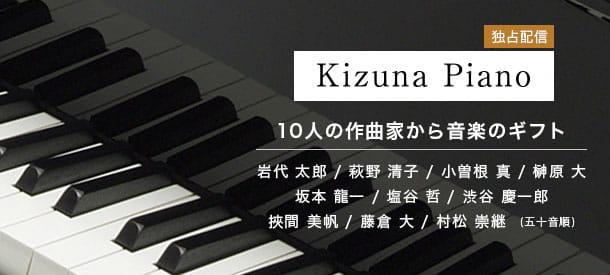 【独占配信】Kizuna Piano
