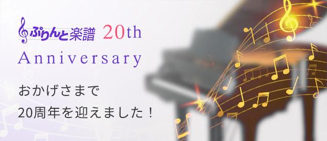ぷりんと楽譜は今年で20周年♪