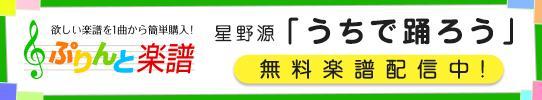 星野源「うちで踊ろう」ギター・ピアノ・エレクトーン無料楽譜配信中!