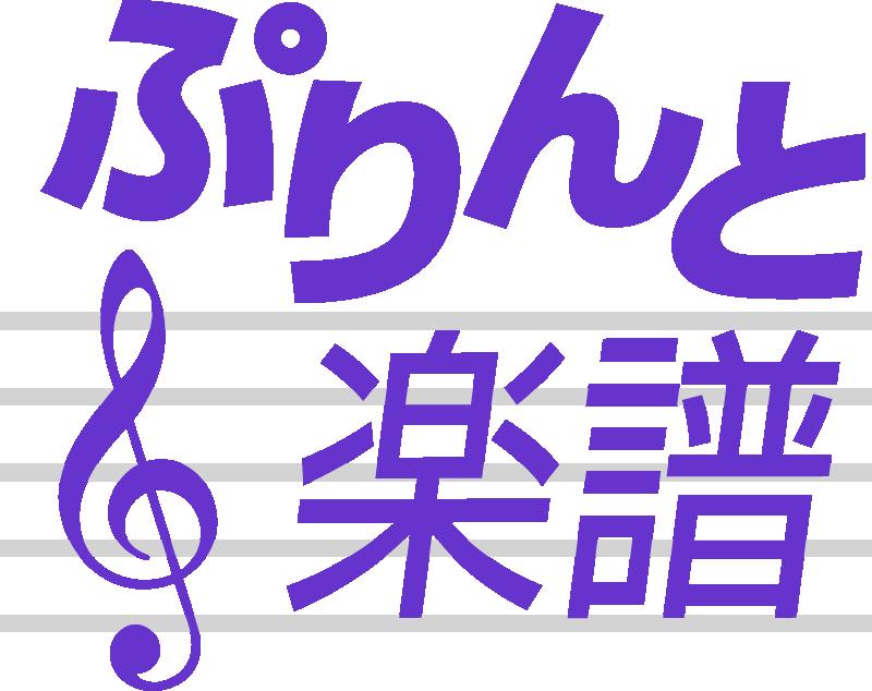 楽譜 ヤマハ プリント Mobile:携帯で聞いて、コンビニで楽譜をプリント~ヤマハの「ピアノハーツ」